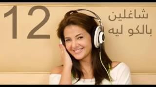 تحميل اغاني شاغلين بالكو ليه _ دنيا سمير غانم ???? MP3