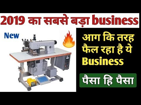 2019 का सबसे बड़ा Business,small business ideas,business ideas in hindi