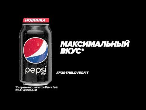 ar pepsi degina riebalus)