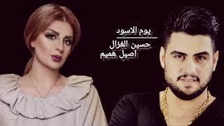 اغاني حصرية حسين الغزال اصيل هميم (يوم الاسود) من مسلسل هوئ بغداد تحميل MP3