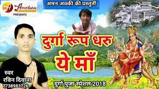 दुर्गा रूप धरु ये माँ मैथिली देवी गीत ॥ Durga Puja dhamaka song ॥ maithili express - Download this Video in MP3, M4A, WEBM, MP4, 3GP