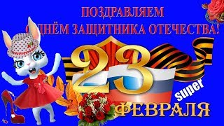 С  Днем защитника отечества 23 февраля👍прикольное видео поздравление