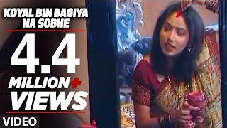 Koyal Bin Bagiya Na Sobhe - Superhit Bhojpuri Song By Sharda Sinha - Download this Video in MP3, M4A, WEBM, MP4, 3GP