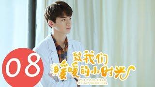 【ENG SUB】《Put Your Head on My Shoulder》EP08——Starring: Xing Fei, Lin Yi, Tang Xiao Tian