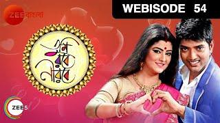 Tumi Robe Nirobe | EP - 54 | Webisode | Shweta Bhattacharya, Shubhankar Saha | Zee Bangla