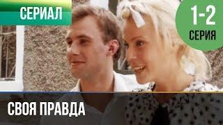 ▶️ Своя правда 1 и 2 серия - Мелодрама   Фильмы и сериалы - Русские мелодрамы