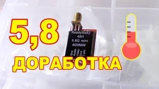 Доработка видео передатчика 5,8ГГц