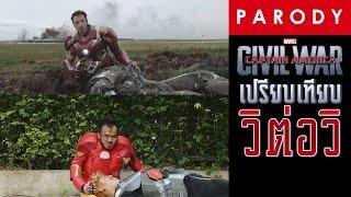 ล้อเลียน Captain America : Civil War (เปรียบเทียบวิต่อวิ)