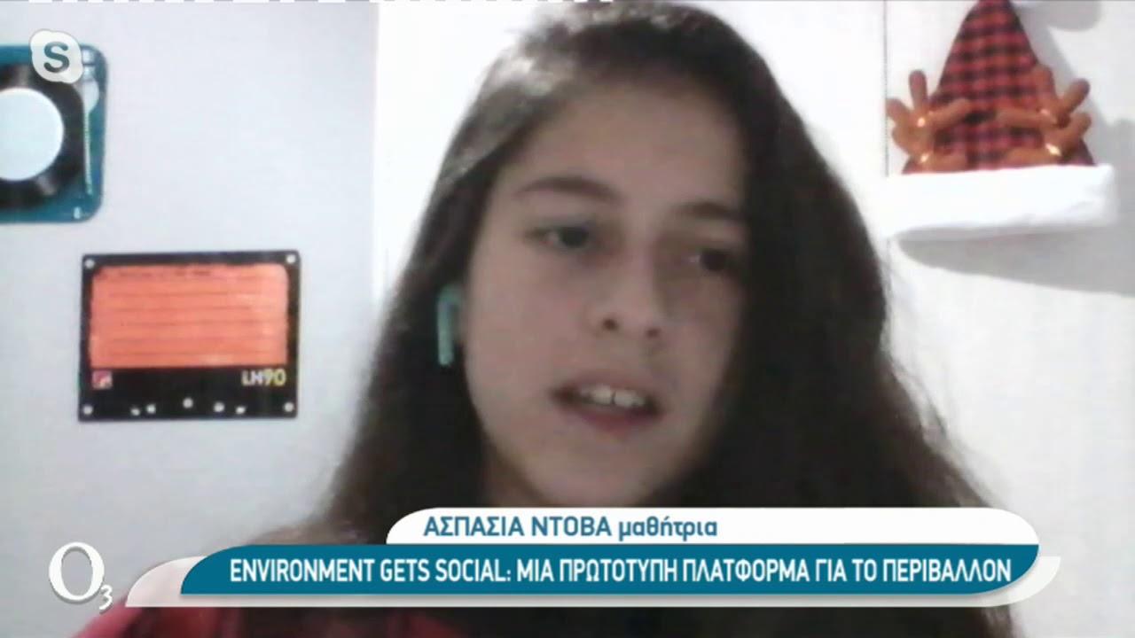 Social media για το περιβάλλον | 29/12/2020 | ΕΡΤ