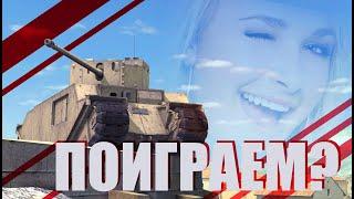 TOG II / ЧЕСТНЫЙ ОБЗОР WoT Blitz (вот блиц)