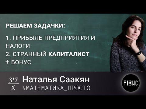 ПРИБЫЛЬ, НАЛОГИ, КАПИТАЛИСТ - РЕШАЕМ ЗАДАЧИ//#МАТЕМАТИКА_ПРОСТО