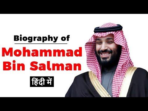 Biography of Mohammad Bin Salman, Crown Prince and de facto leader of Saudi Arabia