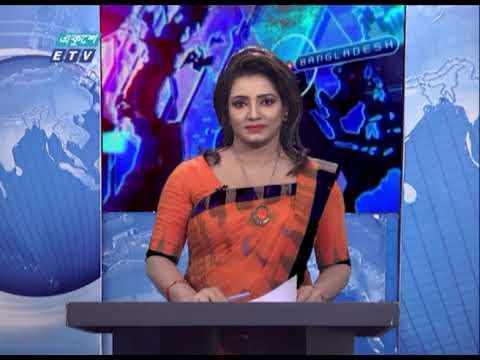 09 Pm News || রাত ০৯ টার সংবাদ || 18 January 2021|| ETV News