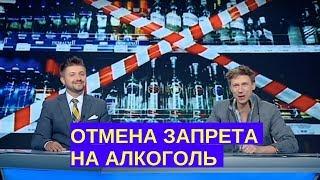 В Киеве ночью разрешили алкоголь | Дизель новости - отменили запрет в Украине