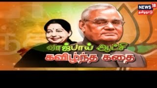 கதையல்ல வரலாறு: வாஜ்பாய் ஆட்சி கவிழ்ந்த கதை | News 18 Tamilnadu