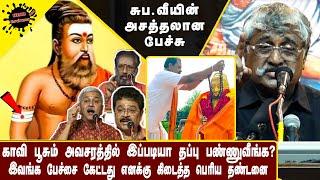 இவங்க பேச்சை கேட்டதே எனக்கு கிடைத்த பெரிய தண்டனை   Suba Veerapandian Today Latest Speech   Sve sekar