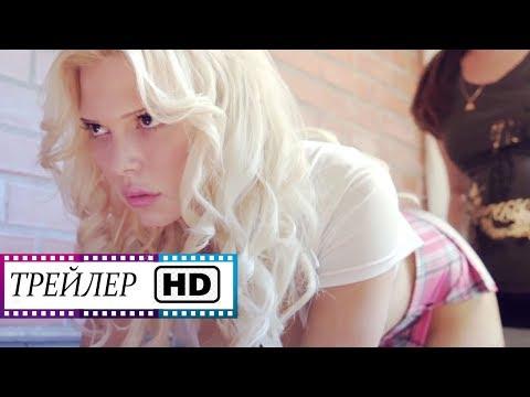 Фестиваль эротического кино Best Erotic Shorts - Русский трейлер HD | Фильм | (2019)