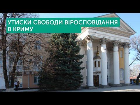 Утиски свободи віросповідання в Криму | Заєць, Іванець | Тема дня
