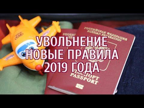 Россияне будут по-новому уходить в отпуска и увольняться
