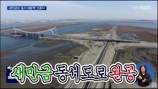 '새만금 동서도로' 드디어 완공..24일 개통식