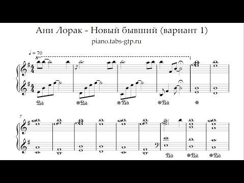 Ани Лорак - Новый бывший(v1) - Ноты для Фортепиано