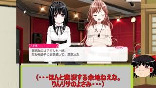 遠藤ゆりかさんverのリサねえを遺す動画#5《ステージ》ゆっくり実況ガルパ