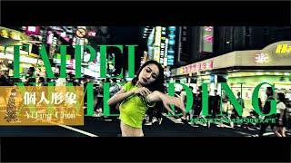 商業廣告|一鏡到底|台北西門町