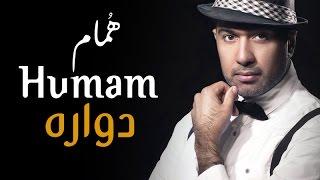 تحميل و مشاهدة Humam Ibrahim - Dawara | همام ابراهيم - دوارة MP3