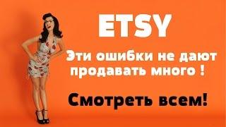 ETSY 💥 ЭТИ ОШИБКИ НЕ ДАЮТ ПРОДАВАТЬ РУКОДЕЛИЕ! ПРИМЕРЫ УДАЧНЫХ РУССКИХ МАГАЗИНОВ