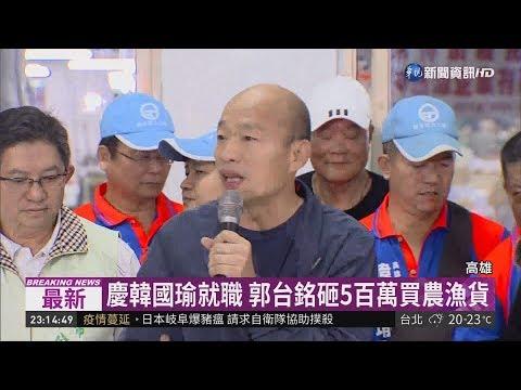 """談2020總統大選 韓喻打麻將""""有人相公""""  華視新聞 20181225"""