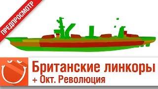 Британские линкоры + Окт. Революция - предпросмотр - World of warships