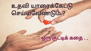 Always help someone , You might be the only one who does | Tamil motivational | vel talks
