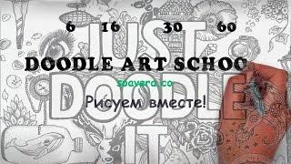 Doodle Art School -Рисуем Дудл