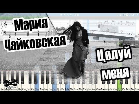 Мария Чайковская - Целуй меня (на пианино Synthesia cover) Ноты и MIDI