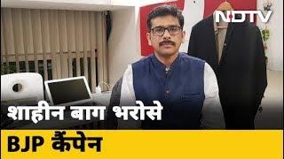 BJP की 'Shaheen Bagh' नीति | इशारों इशारों में Sanket Upadhyay के साथ
