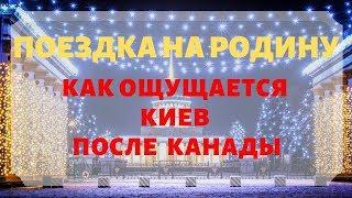 ПОЕЗДКА НА РОДИНУ. Как ощущается Киев после Канады.