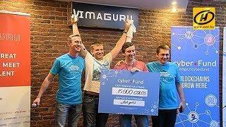 """""""Мой бизнес"""" ищет новые идеи на Imaguru Blockchain Hackathon"""