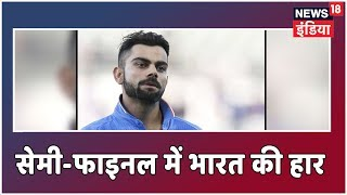 Breaking News | World Cup 2019: India Loses To New Zealand In Semi Finals, Out Of World Cup