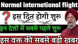 GOOD NEWS Normal international flight start-Normal international flights latest news-Flight news
