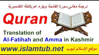 Download Quran Translations - Purpose of the life