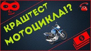 Мошенник проводит краш-тест мотоцикла! Развод на ОЛХ