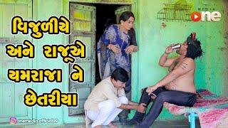 Vijuliye ane Rajuye Yamrajane Chhetariya    Gujarati Comedy   One Media