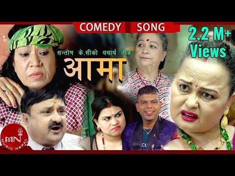 Jire Khursani's Comedy Teej Song 2075   Aama - Santosh KC, Radhika Hamal & Lalita Paudel