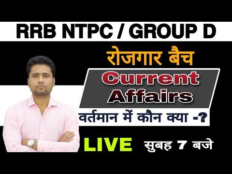 RRB NTPC / GROUP D    CURRENT AFFAIRS    वर्तमान में कौन क्या    By pawan Moral Sir   