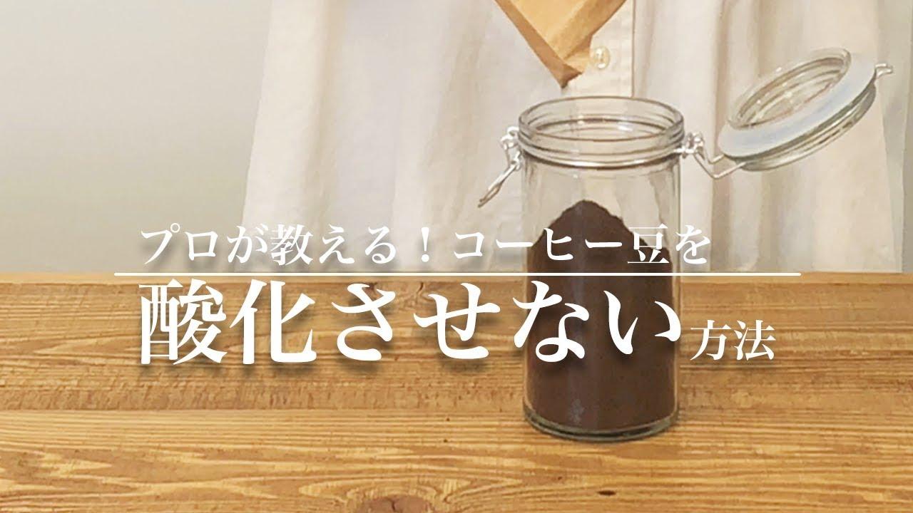 プロが教える!コーヒー豆を酸化させないテクニック!