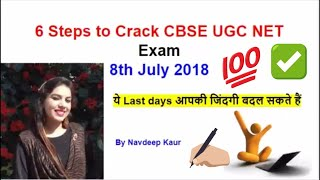 6 Steps to Crack CBSE UGC NET 8th July 2018, Last days can change your life