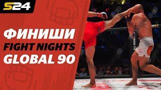 Все досрочные победы с турнира Fight Nights Global 90: Минеев – Исмаилов | Sport24