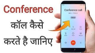 Conference call kaise karte hain | How to do conference call in hindi | कॉन्फ्रेंस कॉल कैसे करते हैं