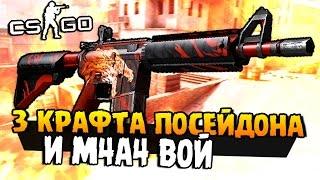 ТРИ КРАФТА M4A4 ПОСЕЙДОН ПОДРЯД И РЕДКИЙ M4A4 ВОЙ - КЕЙСЫ В CS:GO
