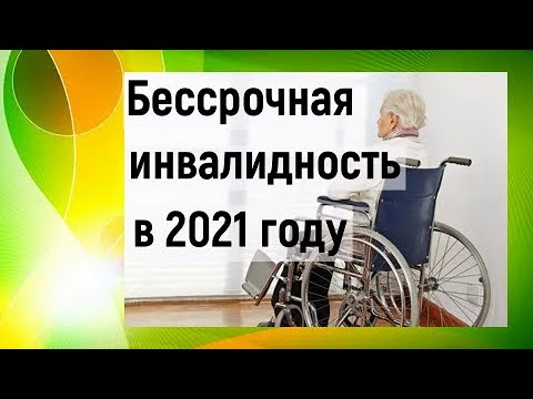 Новый закон о бессрочной инвалидности в 2021 году. Изменения для инвалидов в 2021 году.